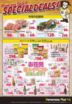 Hanamasa Plus+ 滝野川店のチラシ・特売情報