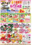 産直市場よってって 大和高田店のチラシ・特売情報