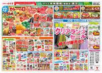 コモディイイダ 野田店のチラシ・特売情報