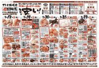 スーパーマルイ アトレ柏崎店のチラシ・特売情報