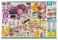 スーパーマルイ 吉田店のチラシ・特売情報