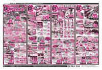 スーパーマルイ 塚野目店のチラシ・特売情報