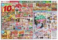 コモディイイダ 古河駅前店のチラシ・特売情報