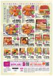 マックスバリュ 坂田店のチラシ・特売情報