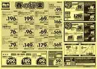 ビッグ・エー 毛呂山長瀬店のチラシ・特売情報