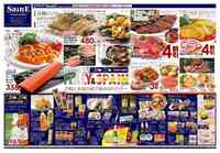 セーヌよしや 番町麹町店のチラシ・特売情報