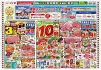 コモディイイダ 南浦和店のチラシ・特売情報