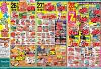 リオン・ドール 高根沢東店のチラシ・特売情報