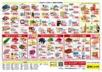 肉のハナマサ 西新橋店のチラシ・特売情報