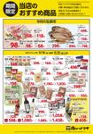 肉のハナマサ 方南町店のチラシ・特売情報
