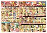 スーパードラッグひまわり 呉築地店のチラシ・特売情報