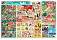 フードストアあおき 東京豊洲店のチラシ・特売情報