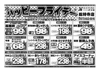 食品館アプロ 総持寺店のチラシ・特売情報
