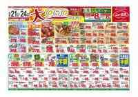 ニュー三久 金沢西念店のチラシ・特売情報