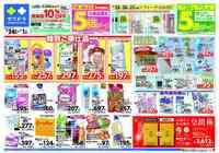 サツドラ 北斗七重浜店のチラシ・特売情報