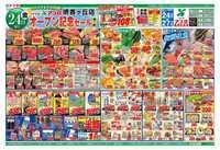 食品館アプロ 松ノ浜店のチラシ・特売情報