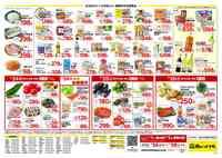 肉のハナマサ 葛西店のチラシ・特売情報