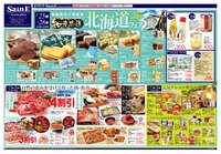 セーヌよしや 目白高田店のチラシ・特売情報