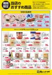 肉のハナマサ ひばりヶ丘店のチラシ・特売情報