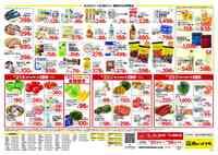 肉のハナマサ 銀座店のチラシ・特売情報