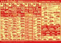 セーヌよしや 柳町店のチラシ・特売情報