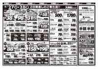 大阪屋ショップ 北新町店のチラシ・特売情報