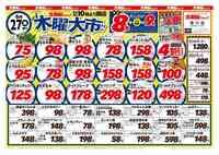 大阪屋ショップ 滑川店のチラシ・特売情報