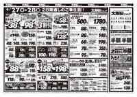 大阪屋ショップ 本郷南店のチラシ・特売情報