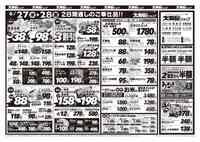 大阪屋ショップ 黒部店のチラシ・特売情報