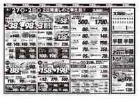 大阪屋ショップ かほく店のチラシ・特売情報