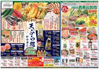 スーパーヤマダイ 笠寺店のチラシ・特売情報