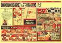 ザ・ビッグ 喜久田店のチラシ・特売情報