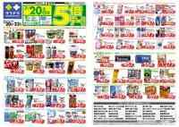 サツドラ 東雁来11条店のチラシ・特売情報