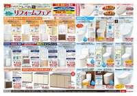 ホームセンターバロー ミタス伊勢店のチラシ・特売情報