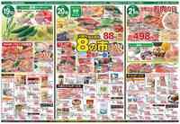 スーパーヤマダイ アオヤマ店のチラシ・特売情報