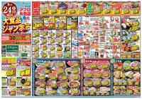 食品館アプロ 矢田店のチラシ・特売情報