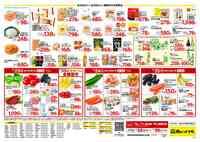 肉のハナマサ 亀有店のチラシ・特売情報