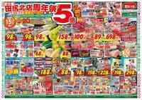富士屋 東名店のチラシ・特売情報