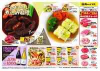 肉のハナマサ 浅草橋店のチラシ・特売情報