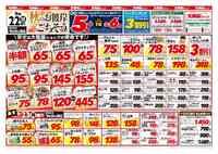 大阪屋ショップ 太郎丸店のチラシ・特売情報