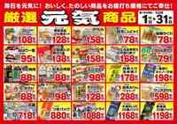 新鮮市場 三重店のチラシ・特売情報