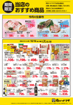 肉のハナマサ 新日本橋店のチラシ・特売情報
