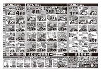ファミリーストアさとう 三福寺店のチラシ・特売情報