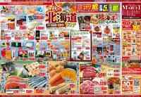 健康市場マルエイ 熊本北部店のチラシ・特売情報