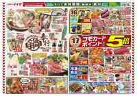 コモディイイダ 西瑞江店のチラシ・特売情報