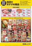 肉のハナマサ 千束店のチラシ・特売情報