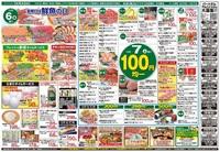 スーパーヤマダイ 鳴海店のチラシ・特売情報
