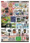 ホームセンターバロー 小牧岩崎店のチラシ・特売情報