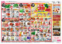 マックスバリュ 新川店のチラシ・特売情報