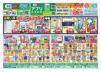 ドラッグセイムス 玉野田井店のチラシ・特売情報